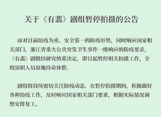 [新闻]200127 《有翡》官博发布剧组暂停拍摄公告 全组演职人员将原地待命休整!