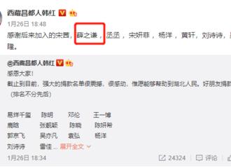 [新闻]200127 韩红爱心慈善基金会捐赠名单公布 薛之谦低调捐款支援武汉