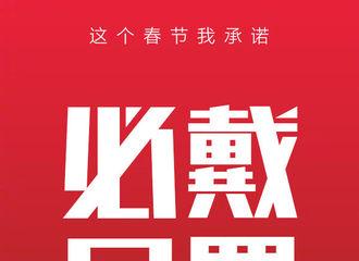 [新闻]200128 赵丽颖更新微博号召大家出门务必戴口罩 一起携手共渡难关