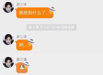 [薛之谦][新闻]200128 薛之谦空降谦友粉丝群 操碎心的老父亲的暖心提醒