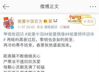 [新闻]200128 团结力量大!鹿晗大吧联合向浙江医护捐献50台紫外消毒车