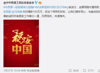 [新闻]200129 心怀大爱也愿以身作则 赵丽颖与冯绍峰捐赠100万驰援湖北疫情!