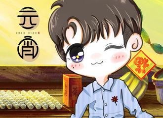 [分享]200208 张云雷Q版饭绘分享 祝大家元宵节快乐