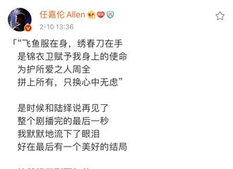 """[新闻]200210 任嘉伦依依不舍告别陆绎 """"还想再演一次锦衣卫"""""""