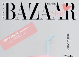 [新闻]200213 任嘉伦《时尚芭莎》电子刊封面公开 与苏萌甜真的嘉伦共度情人节