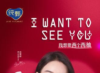 [新闻]200215 品牌官博更新赵丽颖全新宣传照并送礼 第一个情人节就要有情人节的样子