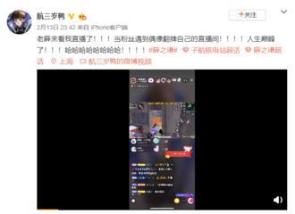 [新闻]200215 男人果然是大猪蹄子 谦友集体守候,薛之谦却去围观游戏直播?