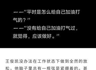 [新闻]200216 王俊凯采访片段小合集,魅力无限的自律者