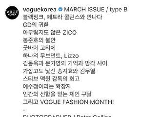 """[分享]200216 """"GD的归还""""权志龙将登上韩国版《Vogue》杂志三月号"""