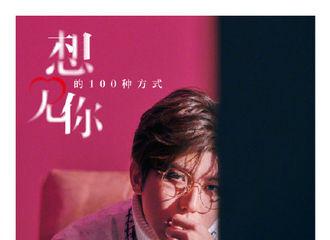 """柠檬视频[新闻]200216 想见你的100种方式 跟着蔡徐坤走进战疫一线""""逆行者""""的感人故事"""