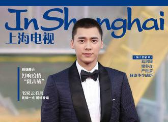 [新闻]200218 《上海电视周刊》刊登李易峰相关内容 徐天律师英文对白引发期待