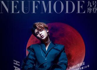 [新闻]200218 Justin《NeufMode九号摩登》电子刊封面 少年与世界交手的第十八年