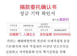 [分享]200218 黄致列所属社公开因疫情为中国捐款捐赠的证明书和明细,歌手大人低调捐款3千万韩元
