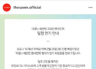 [新闻]200218 得鲜 x SEVENTEEN 2020签售会因疫情原因将决定延期
