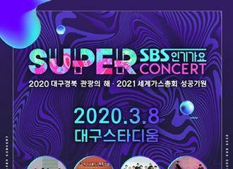 """[新闻]200219 防弹少年团确定出演的""""人气歌谣Super Concert in大邱""""因疫情影响将延期举行"""