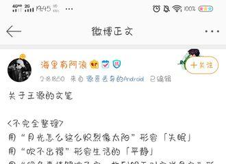 [新闻]200219 环球人物专栏王源说  文笔理解不完全整理