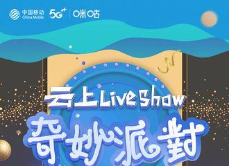 [新闻]200219 《云上LIVESHOW》今晚上线 欢迎来到蔡徐坤的奇妙派对