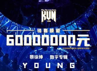 [新闻]200219 注定把历史写下 蔡徐坤《YOUNG》全网销售额突破6000万!