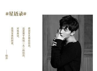 [分享]200219 杨洋采访语录分享 尽显成熟内敛魅力