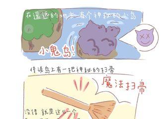 富二代app[分享]200219 小鬼超超超萌漫画小剧场分享 琳宝小漫画之魔法小琳篇