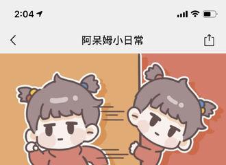富二代app[分享]200219 神仙太太绘制小丞专属表情包已上线 快来get这份可爱吧!