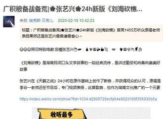 富二代app[分享]200219 张艺兴新编版《刘海砍樵》播放量达到近15w次