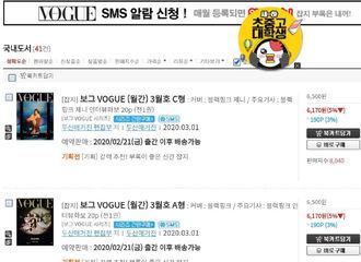 [分享]200219 ROSÉ《Vogue》韩国3月刊个人单封是第一个在Interpark达到1万的杂志!