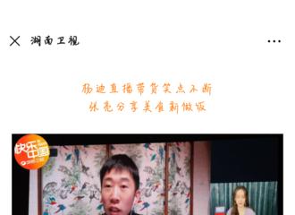 [新闻]200219 湖南卫视公众号更新《天天云时间》相关 今晚节目疑似无王一博内容播出