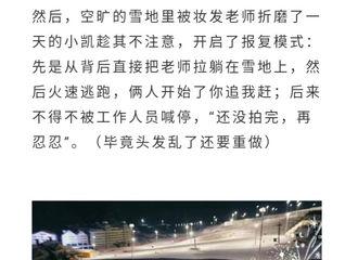 [新闻]200220 王俊凯补妆那些事  不爱化妆的王五岁