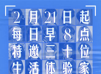 """富二代app[新闻]200220 小鬼的宅家日常即将来袭 爱奇艺发布""""等春天""""系列第二弹"""