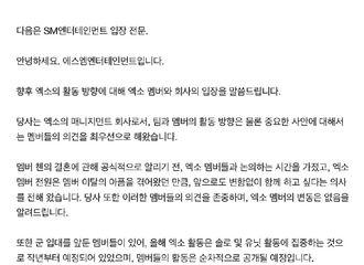 [新闻]200220 SM发表官方立场:EXO成员不会变动,将以SOLO和小分队形式活动