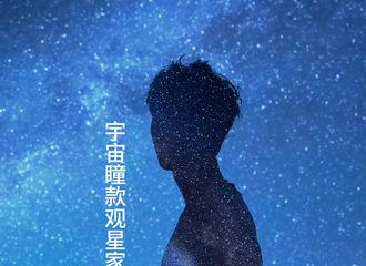 柠檬视频[新闻]200221 品牌官博发布一张神秘剪影 宇宙瞳观星家给宇宙星系点缀丞星色