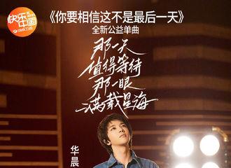 富二代app[新闻]200221 华晨宇《歌手当打之年》第三期海报出炉 首唱《你要相信这不是最后一天》