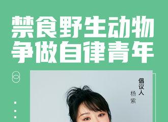 [新闻]200221 杨紫受邀化身倡议人 呼吁大家拒绝野生动物,争做自律青年!