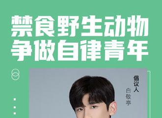 柠檬视频[新闻]200221 响应文艺工作者倡议 与白敬亭一起拒绝野生动物,争做自律青年!