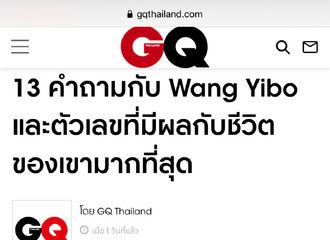 柠檬视频[新闻]200222 GQ Thailand官网更新王一博采访 新加导语彩虹屁让人羞涩