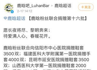柠檬视频[分享]200222 鹿饭捐赠截止目前已达19批 在公益的路上鹿晗粉丝从未停歇