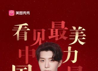 柠檬视频[新闻]200223 官博更新丞丞相关微博一则 丞丞邀你一起看见最美的中国力量
