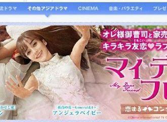 [新闻]200223 海外圈粉模式开启 《我的真朋友》即将在日本贩售