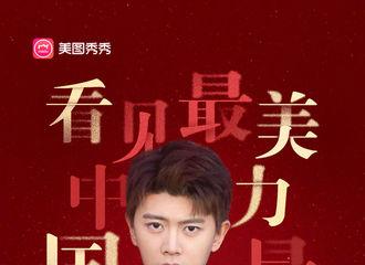 富二代app[新闻]200223 官博更新任嘉伦相关微博一则 国超邀你一起看见最美的中国力量