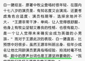 柠檬视频[分享]200224 《大主宰》原声台词是王源坚持要做的,演员王源高要求认真敬业