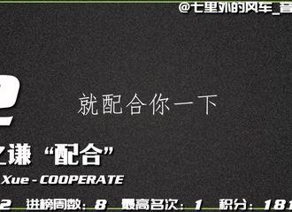 富二代app[新闻]200224 2月第三周全球汇 薛之谦相关音乐榜