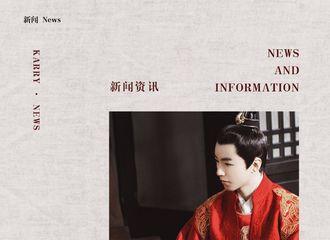 [新闻]200225 KING周刊发布 来了解上周的王俊凯在做什么!