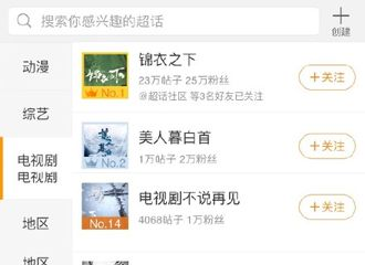 富二代app[分享]200225 曝《美人暮白首》定档2月28日 剧未播先火已冲上超话TOP2