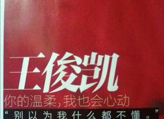 [新闻]200226 王俊凯的浪漫细节合集  与粉丝的双向爱让人感动