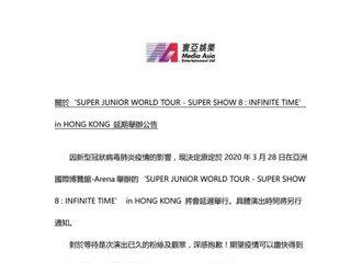 富二代app[新闻]200226 SUPER SHOW 8 : INFINITE TIME in HONG KONG 确定延期举行
