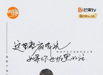 """富二代app[新闻]200226 电台主播易烊千玺上线 """"切哥""""给你答疑解惑"""