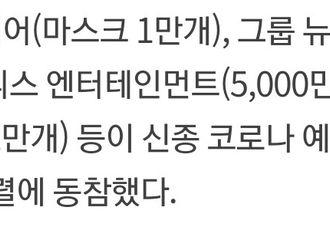 [分享]200226 seventeen所属社pledis捐款五千万韩元,加入到韩国止新冠肺炎扩散的捐赠行列中
