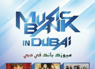 富二代app[新闻]200228 受疫情扩散影响,原定于3月在迪拜举办的拼盘演唱会取消!