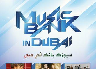 """[新闻]200228 《音乐银行》方面""""受新冠疫情影响,3月迪拜公演可能取消"""""""